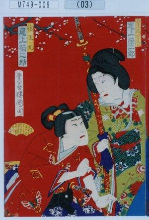 Toyohara Kunichika: 「こし元あさひ 尾上栄三郎」「箱王丸 尾上菊之助」 - Tokyo Metro Library