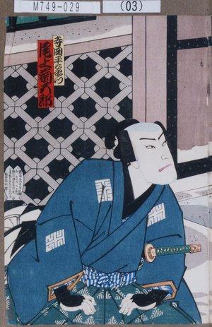 M749-029(03)「寺岡平右衛門 尾上菊五郎」 明治30・06・04歌舞伎『裏表忠臣蔵』