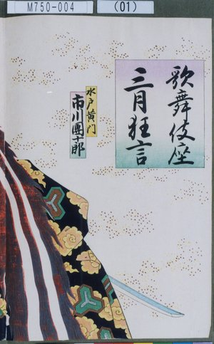 Ochiai Yoshiiku: 「歌舞伎座三月狂言」「水戸黄門 市川団十郎」 - Tokyo Metro Library