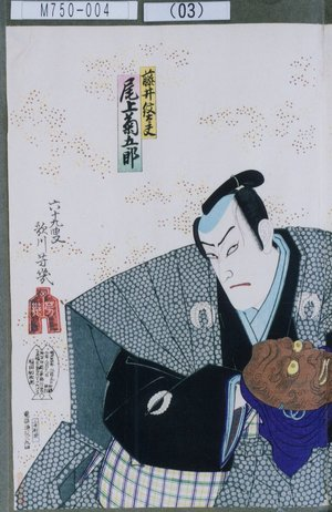 Ochiai Yoshiiku: 「藤井紋太夫 尾上菊五郎」 - Tokyo Metro Library