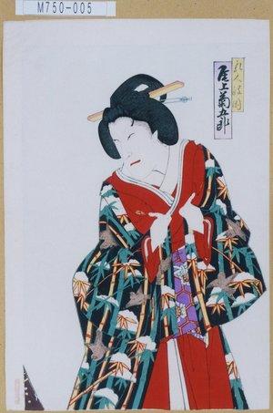 M750-005明治34・11・12歌舞伎『伽羅先代萩』