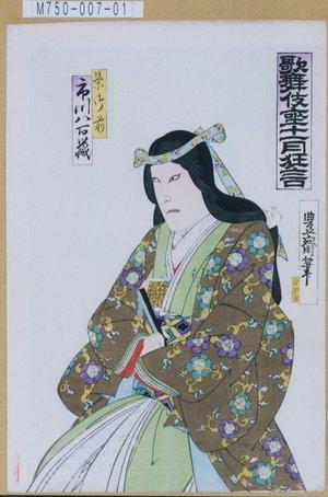 M750-007-01明治34・11・12歌舞伎『伽羅先代萩』