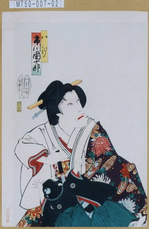 M750-007-02明治34・11・12歌舞伎『伽羅先代萩』