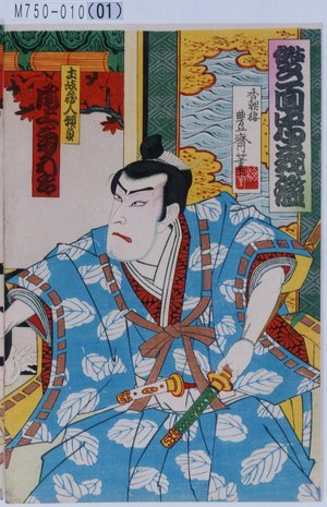 Utagawa Toyosai: 「双面忠義鑑」「土岐蔵人頼員 尾上菊五郎」 - Tokyo Metro Library