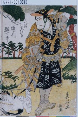 Katsukawa Shunko: 「三浦荒次郎 市川鰕十郎」 - Tokyo Metro Library
