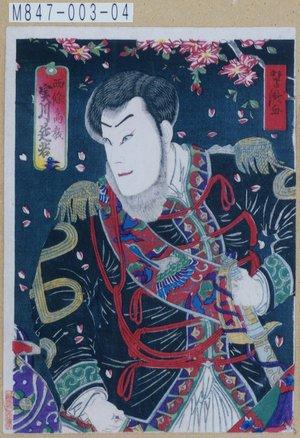 歌川芳滝: 「西條高教 実川延若」 - 東京都立図書館