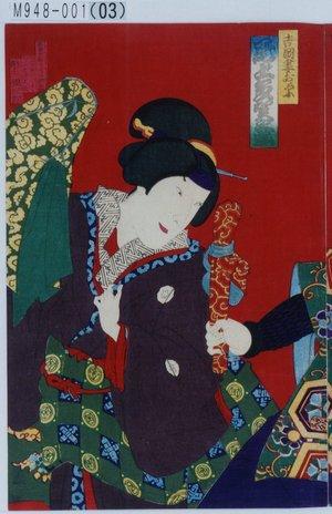 Toyohara Kunichika: 「吉岡妻お栄 尾上多賀之丞」 - Tokyo Metro Library
