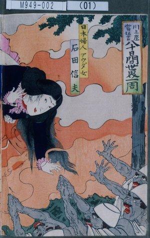 豊原国周: 「川上座当狂言 八十日間世界一周」「日本婦人アウダ女 石田信夫」 - 東京都立図書館