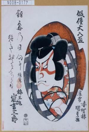 N008-017a「俳優大入盃」「梅王丸 嵐吉三郎」 ・・(見立)『』