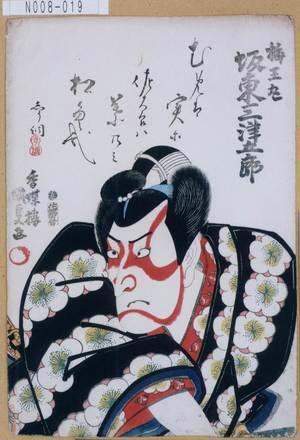 N008-019「梅王丸 坂東三津五郎」 天保02・・-『』