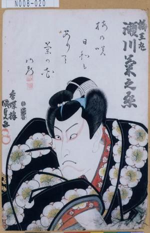 N008-020「梅王丸 瀬川菊之丞」 ・・-『』