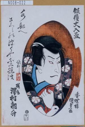 歌川国貞: 「俳優大入盃」「桜丸 沢村訥升」 - 東京都立図書館