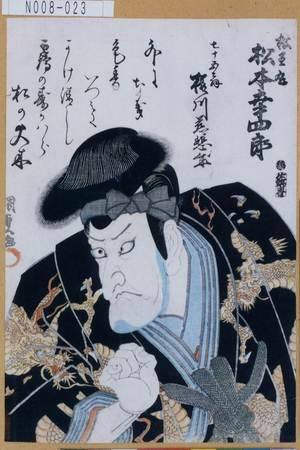 N008-023「松王丸 松本幸四郎」 天保02・・-『』
