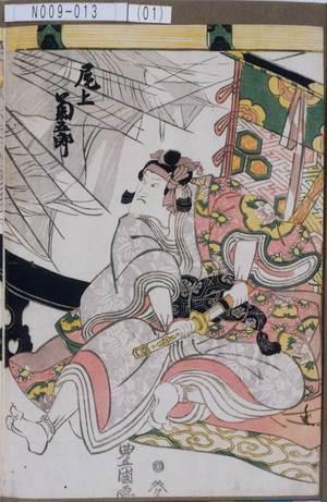 Utagawa Toyokuni I: 「尾上菊五郎」 - Tokyo Metro Library