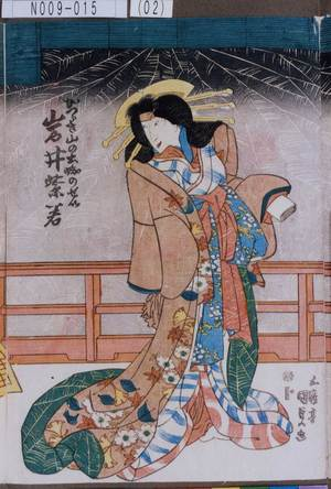 歌川国貞: 「かつらき山の土蜘のせい 岩井紫若」 - 東京都立図書館