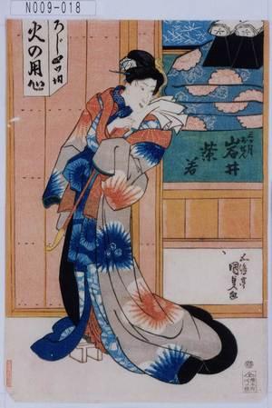 歌川国貞: 「三ヶ月おせん 岩井紫若」 - 東京都立図書館