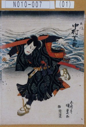 Utagawa Kunisada: 「良門 中村芝翫」 - Tokyo Metro Library