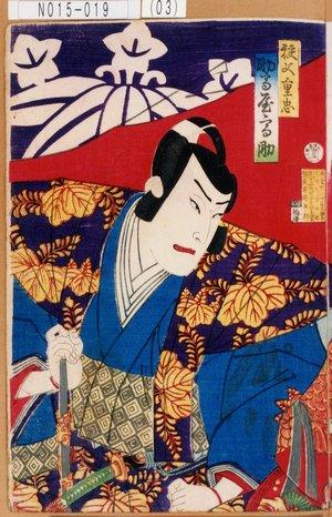 Morikawa Chikashige: 「秩父重忠 助高屋高助」 - Tokyo Metro Library