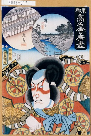 Utagawa Kunisada: 「東都高名会席尽」 「尾藤」「狐忠信」 - Tokyo Metro Library