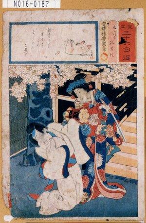 Utagawa Kunisada: 「見立三十六句選」「志づか」「狐忠信」 - Tokyo Metro Library
