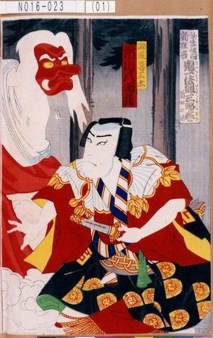 N016-023(01)明治33・10・歌舞伎『鬼一法眼三略記』