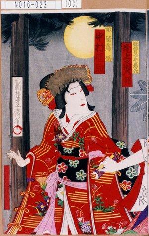N016-023(03)明治33・10・歌舞伎『鬼一法眼三略記』