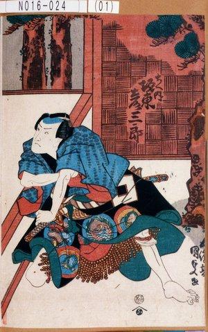 N016-024(01)天保09・09・中村座『鬼一法眼三略巻』