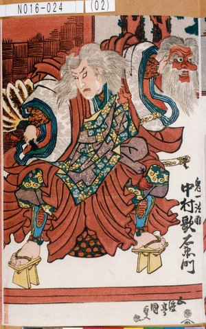 N016-024(02)天保09・09・中村座『鬼一法眼三略巻』
