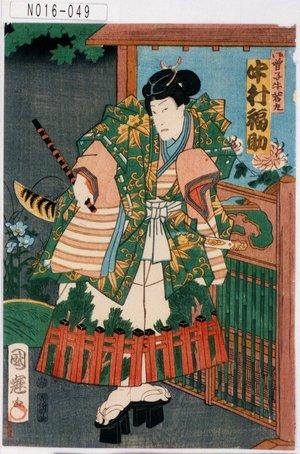 Utagawa Kuniteru: 「御曹子牛若丸 中村福助」 - Tokyo Metro Library