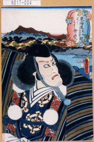 Utagawa Kunisada: 「東海道荒井白須賀間」「はしもと」「弁慶」 - Tokyo Metro Library