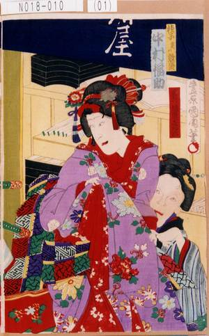 Toyohara Kunichika: 「桂子 実ハ敦盛 中村福助」「扇折 坂東喜知六」 - Tokyo Metro Library