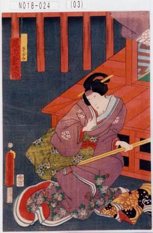 N018-024(03)「さがみ 尾上菊次郎」 文久03・02・市村座『蝶千鳥須磨組討』