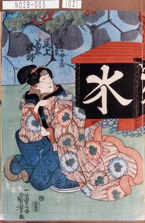 N028-005(02)「藤吉女房お菊 尾上菊次郎」 天保11・08・04中村『祇園祭礼信仰記』