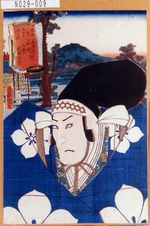 Utagawa Kunisada: 「東海道五十三次之内」「石薬師庄野間御殿山」「武智光秀」 - Tokyo Metro Library