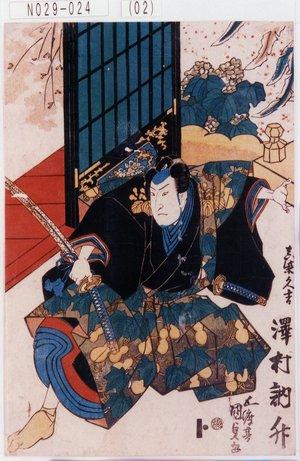 N029-024(02)「真柴久吉 沢村訥升」 天保11・08・中村『祇園祭礼信仰記』