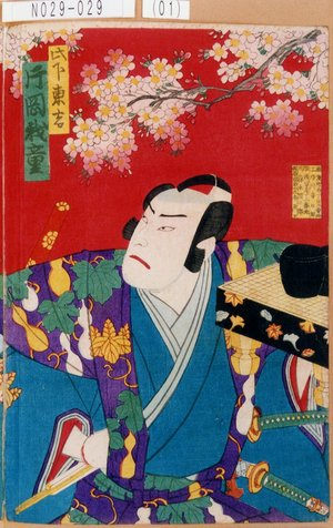 N029-029(01)「此下東吉 片岡我童」 明治13・03・猿若『祇園祭礼信仰記』