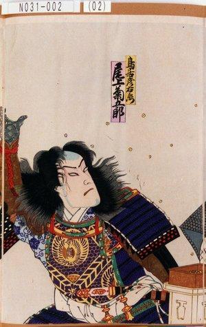 落合芳幾: 「鳥居彦右衛門 尾上菊五郎」 - 東京都立図書館