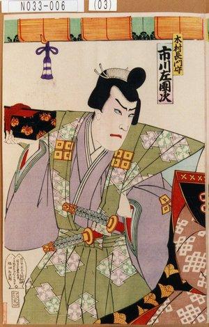 Utagawa Toyosai: 「木村長門守 市川左団次」 - Tokyo Metro Library