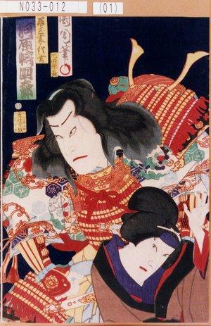 N033-012(01)明治04・01・守田座『鎌倉三代記』