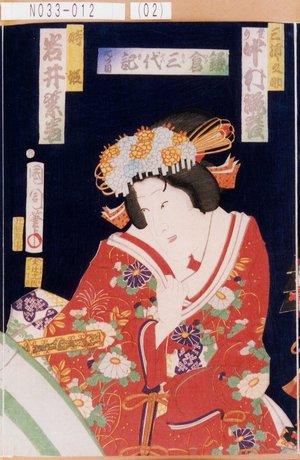 N033-012(02)明治04・01・守田座『鎌倉三代記』