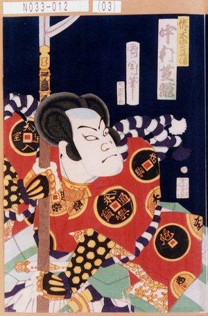 N033-012(03)明治04・01・守田座『鎌倉三代記』