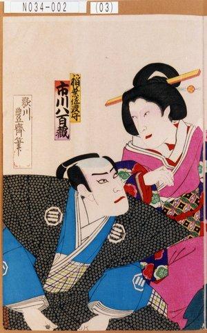 Utagawa Toyosai: 「稲葉佐渡守 市川八百蔵」 - Tokyo Metro Library