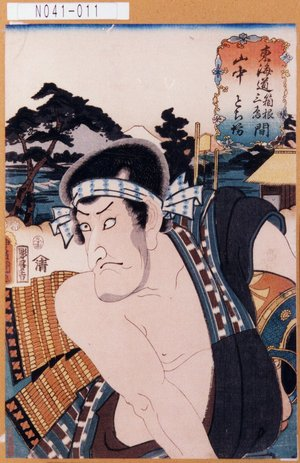 N041-011「東海道箱根三島間 山中」「とち坊」 ・・(見立)『』