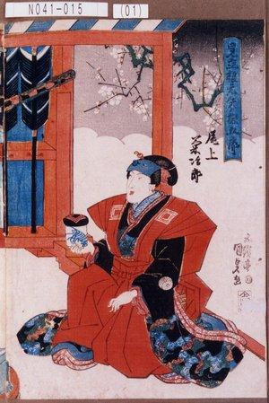 N041-015(01)「見立根元矢ノ根五郎」「尾上菊治郎」 ・・-『』