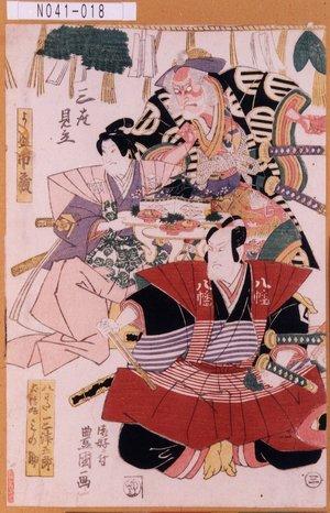 Utagawa Toyokuni I: 「「三座見立」「よし盛 市蔵」「八わた 三津五郎」「犬坊丸 みの助」 - Tokyo Metro Library