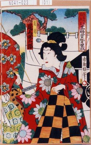 Utagawa Toyosai: 「歌舞伎座新狂言十二時会稽曽我」「亀菊 尾上栄三郎」 - Tokyo Metro Library