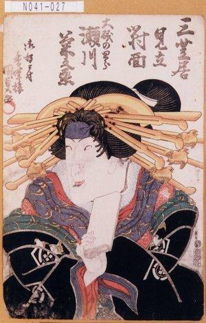 N041-027「三芝居見立対面」「大磯のとら 瀬川菊之丞」 ・・(見立)『』