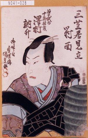 N041-028「三芝居見立対面」「曽我十郎祐成 沢村訥升」 ・・(見立)『』