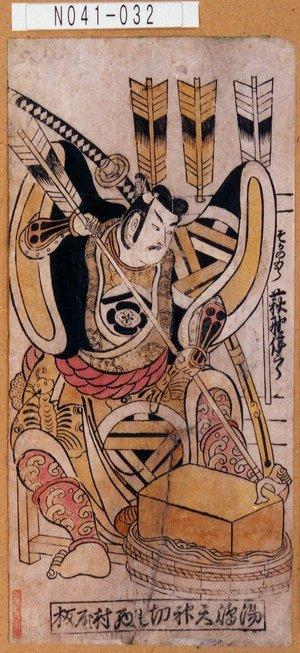 N041-032「そかの五郎 萩野伊三郎」 享保末・・-『』
