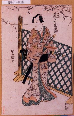 N041-038「十郎祐成 尾上菊五郎」 文化14・・-『』
